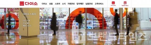 아성다이소 홈페이지 캡처